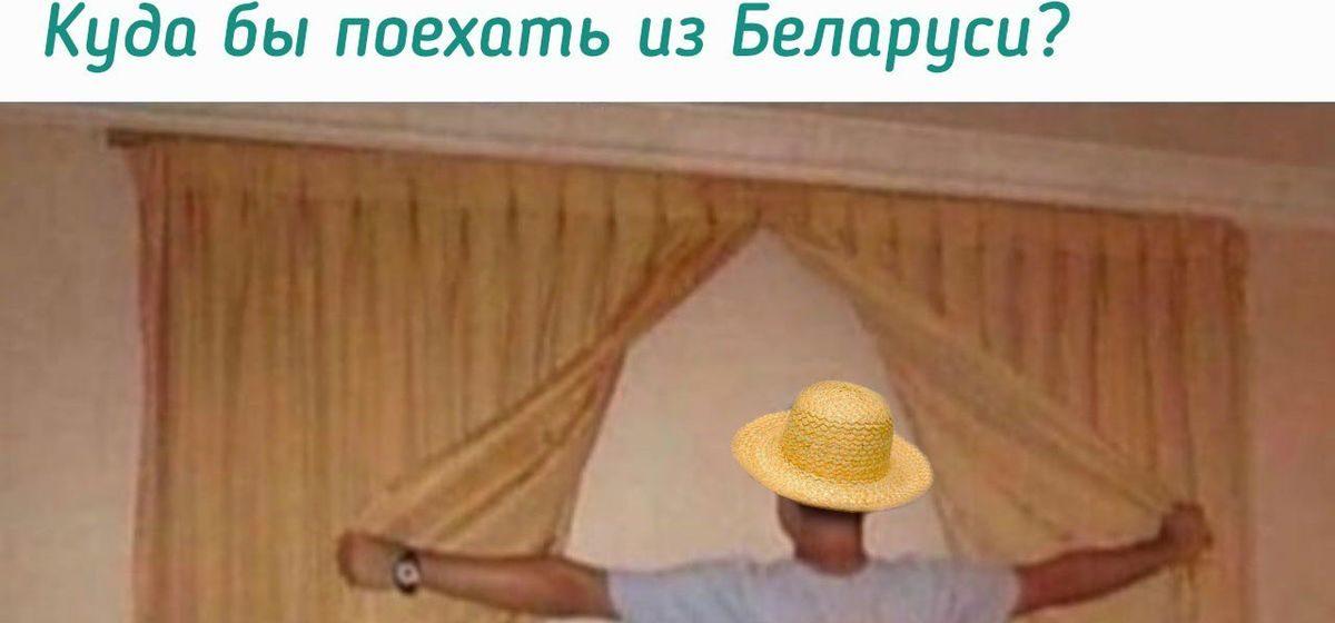 «ЕС: шенгенская зона. Беларусь: просто зона». Как в социальных сетях отреагировали на новость о закрытии границ Беларуси
