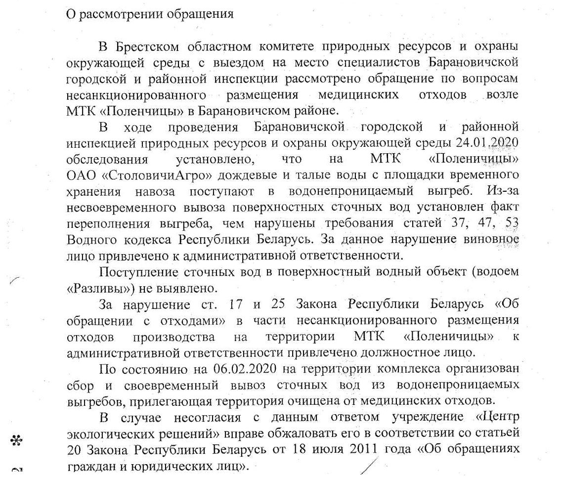 Ответ Брестского областного комитета на обращение Центра экологических решений о несанкционированном размещении медицинских отходов возле МТК