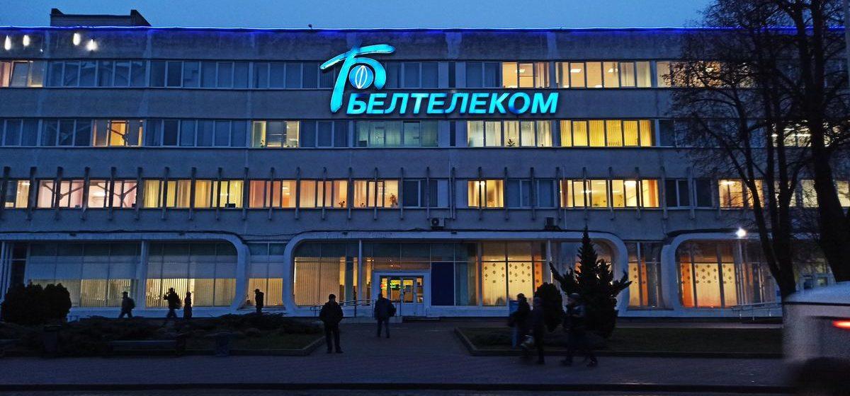 «Белтелеком» с 21 декабря повышает тарифы