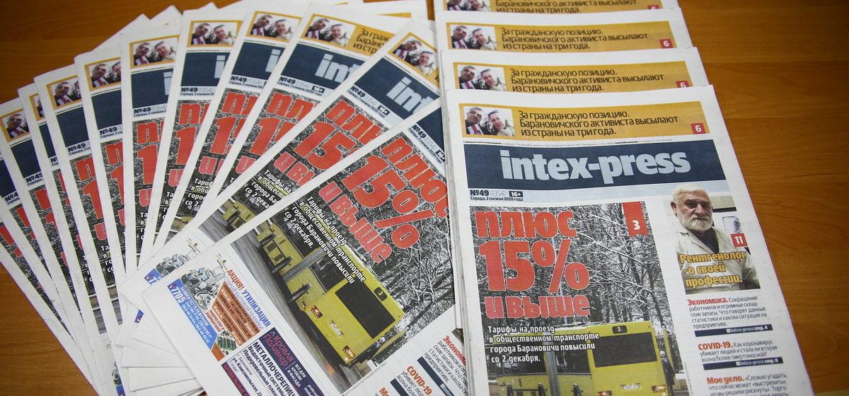 О повышении стоимости на проезд, экономических итогах и депортации активиста. Что почитать в свежем номере Intex-press?