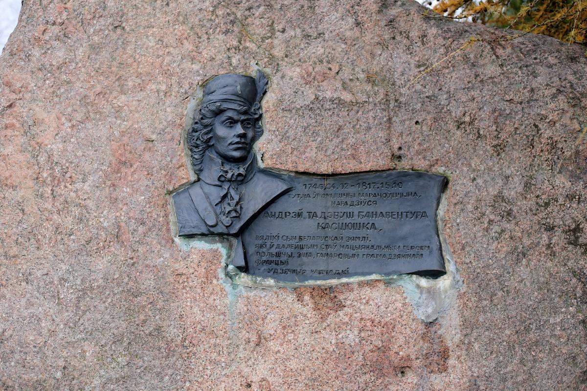 Памятный камень, установленный в честь Костюшко в 1999 году. Фото: Никита ПАСТУХОВ