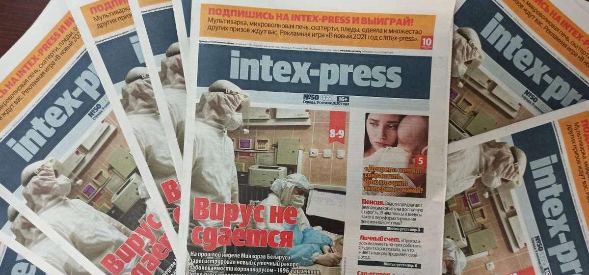 Как власти предлагают накопить на достойную пенсию, и COVID-19 по-барановичски. Что почитать в свежем номере Intex-press?