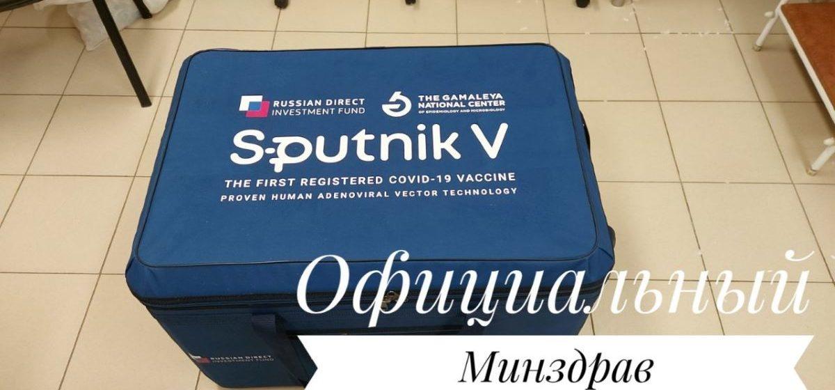Как выглядит первая партия российской вакцины от коронавируса, которую доставили в Беларусь. Фотофакт