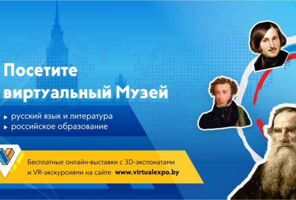 Открылся виртуальный Музей русского языка, литературы и образования