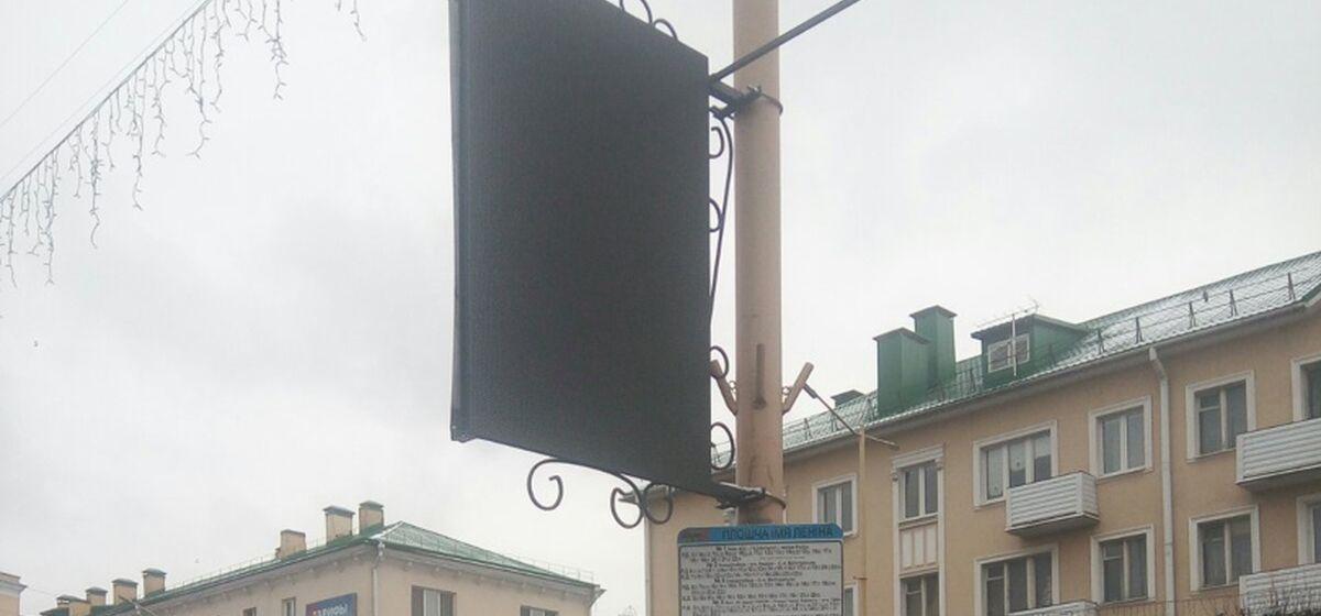 Электронное табло около кинотеатра «Октябрь». Фото: читатель Intex-press