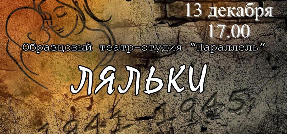 Премьера спектакля театра-студии «Параллель» состоится в Барановичах 13 декабря
