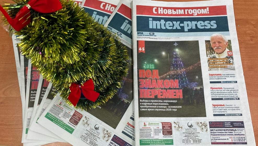 Год под знаком перемен, зарплата в мандаринах и Новый год из прошлого. Что почитать в свежем номере Intex-press?