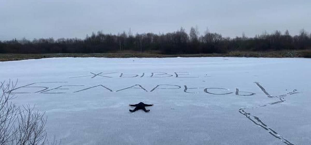 Огромная надпись «Жыве Беларусь!» с необычной звездочкой появилась на озере в Барановичах. Фотофакт