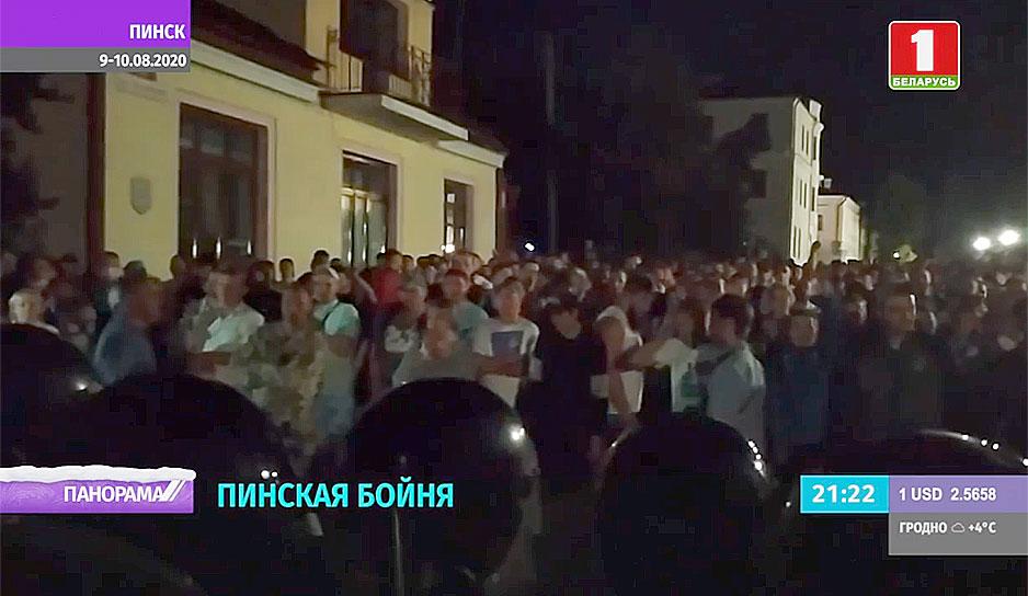 На «Беларусь 1» рассказали о «пинской бойне» в ночь после президентских выборов