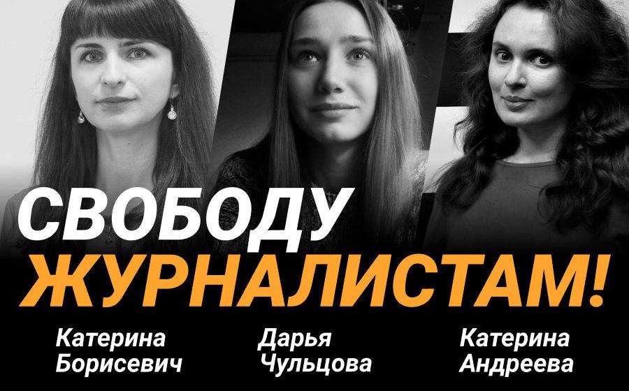 «Это говорит о страхе власти». Познер, Собчак и Сванидзе — о задержанных белорусских журналистках. Видео