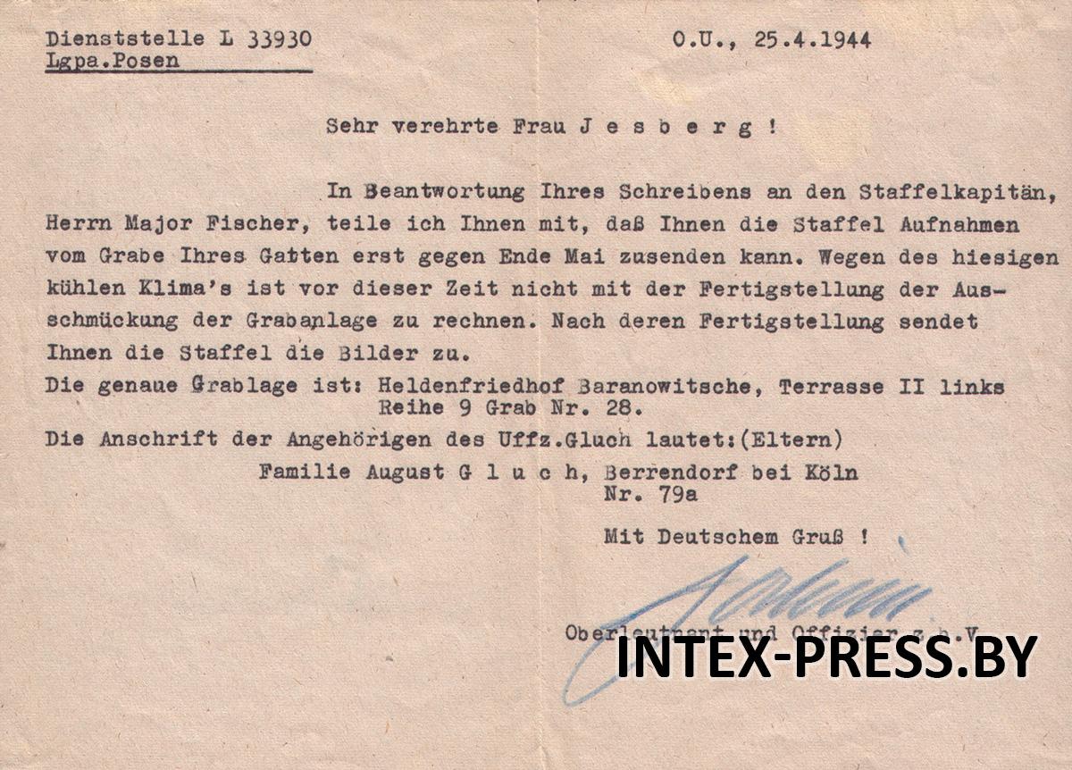 Ответ родственникам на запрос данных и фотографий захоронения с указанием террасы, сектора и точного места захоронения на кладбище, 1944 год.