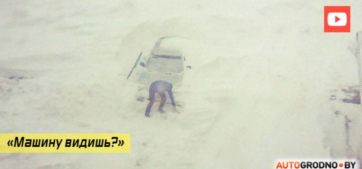 По крышу занесло снегом машину в Гродно. За тем, как ее откапывал хозяин, следили по всей Беларуси
