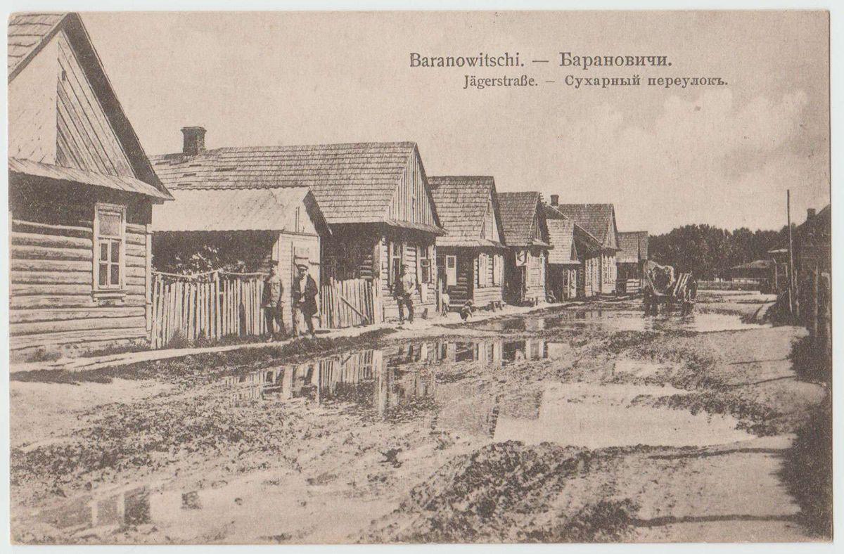 Улица Короткая в 1915 году. Фото: сайт 1871.by