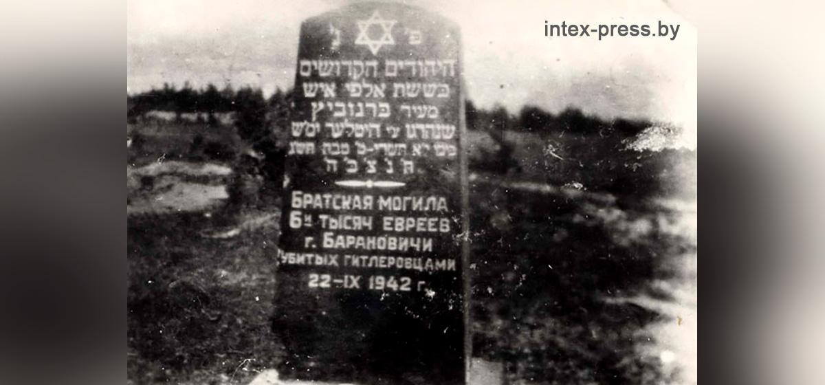 Фото памятного камня, установленного в 1945 году недалеко от деревни Грабовец, на месте погребения невинных жертв гетто. Источник Мемориальный музей холокоста США