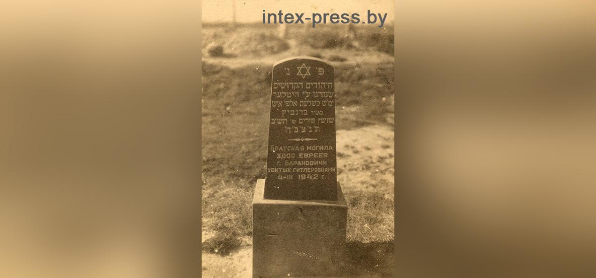 Фото памятного камня, установленного на месте погребения невинных жертв гетто, установленный возле «зеленого моста» в 1945 году. Источник Мемориальный музей холокоста США