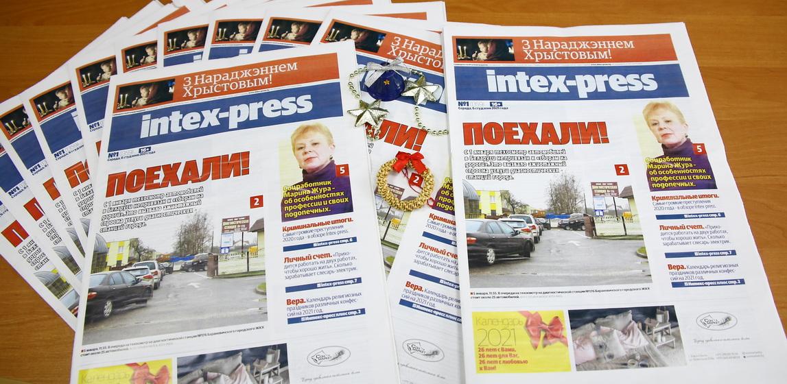 Об очередях на техосмотр, громких преступлениях и автоколлекции. Что почитать в свежем номере Intex-press?