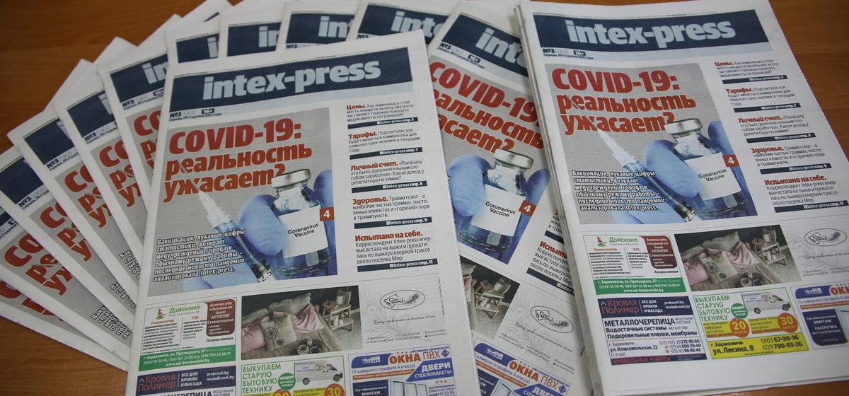 О вакцинации от COVID-19, тарифах, горячей поре в травмпункте. Что почитать в свежем номере Intex-press?