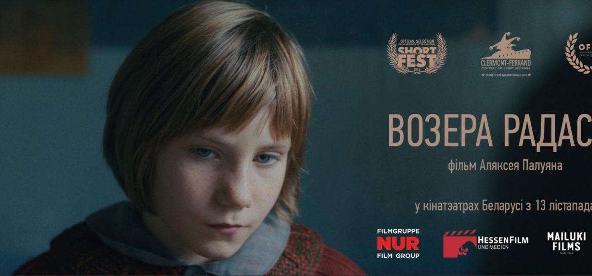 Фильм «Озеро радости», снятый режиссером из Барановичей, не попал в шорт-лист премии «Оскар»