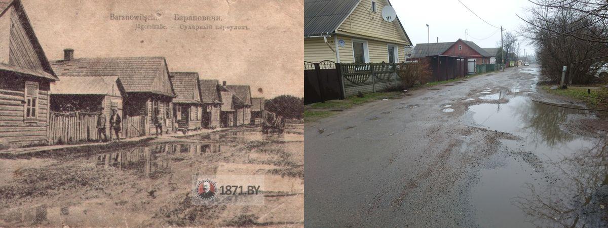 Улица Короткая в 1915 и 2021 годах. Фото: сайт 1871.by и Николая ТОМАШЕВСКОГО