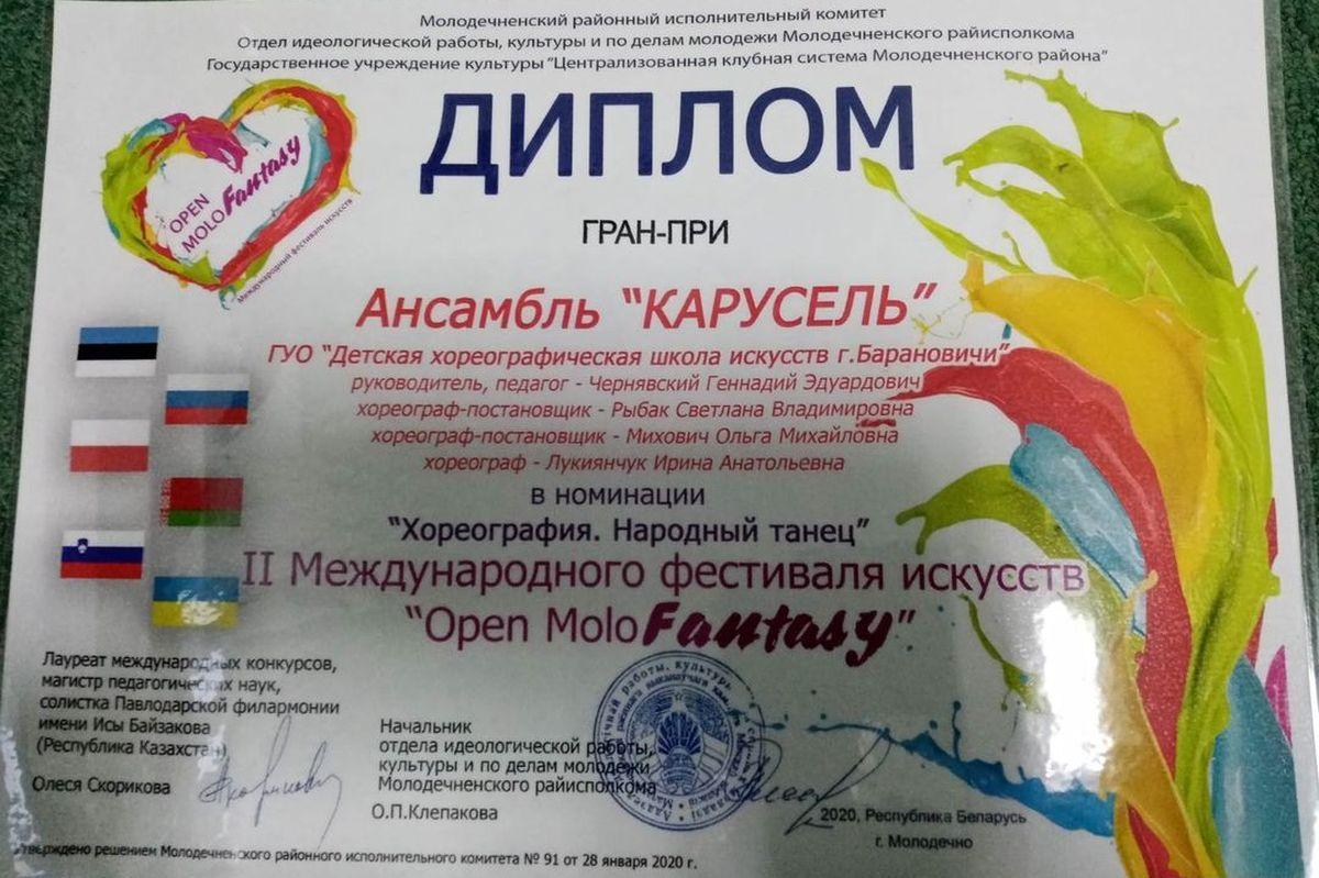 Диплом Гран-при ансамблю