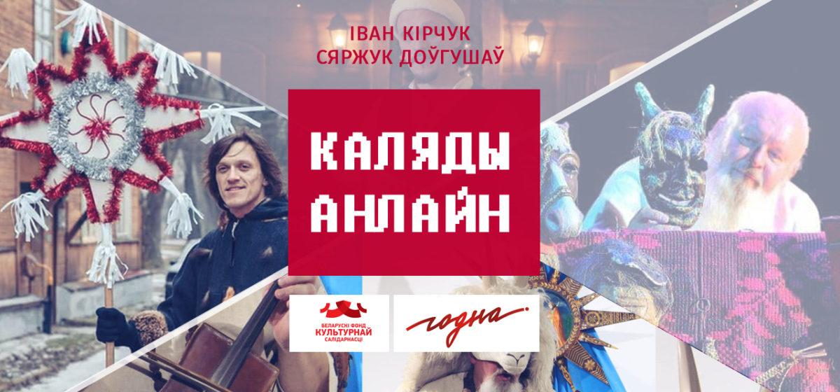 На бясплатным Калядным анлайн-канцэрце выступяць Іван Кірчук з «Троіцы», Сяржук Доўгушаў з «Вураю» і іншыя зоркі