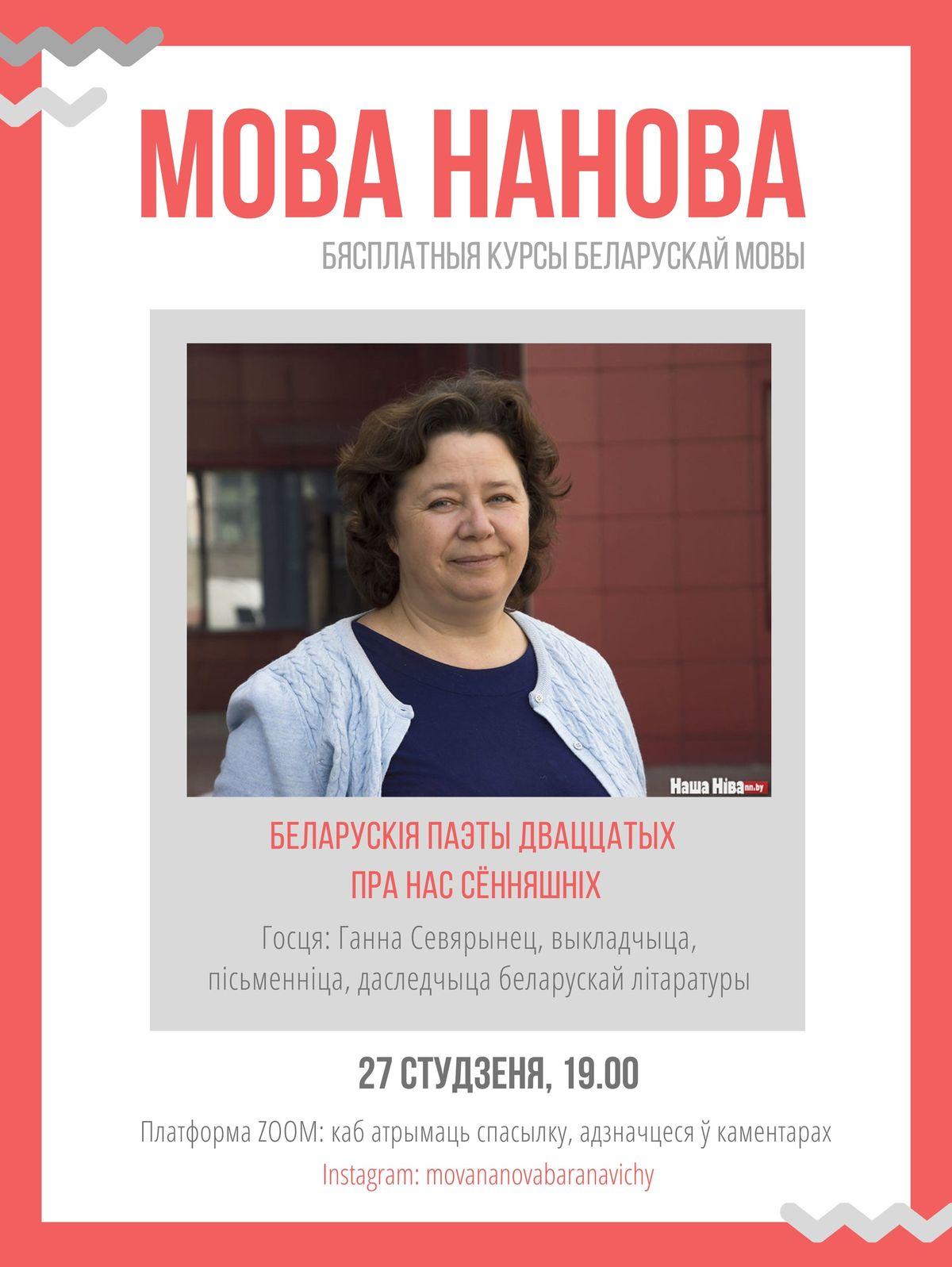 Фота: movananova.baranavichy