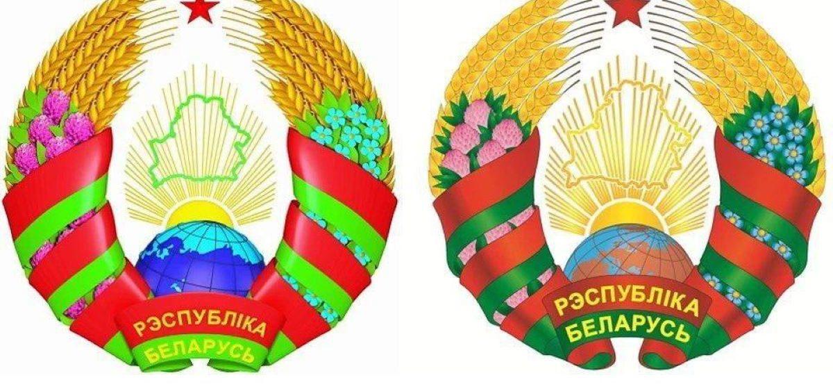 В Беларуси утвердили обновленное изображение государственного герба