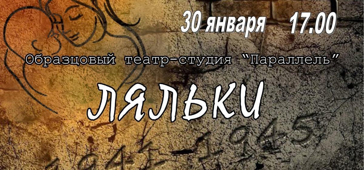Барановичский театр-студия «Параллель» приглашает на спектакль
