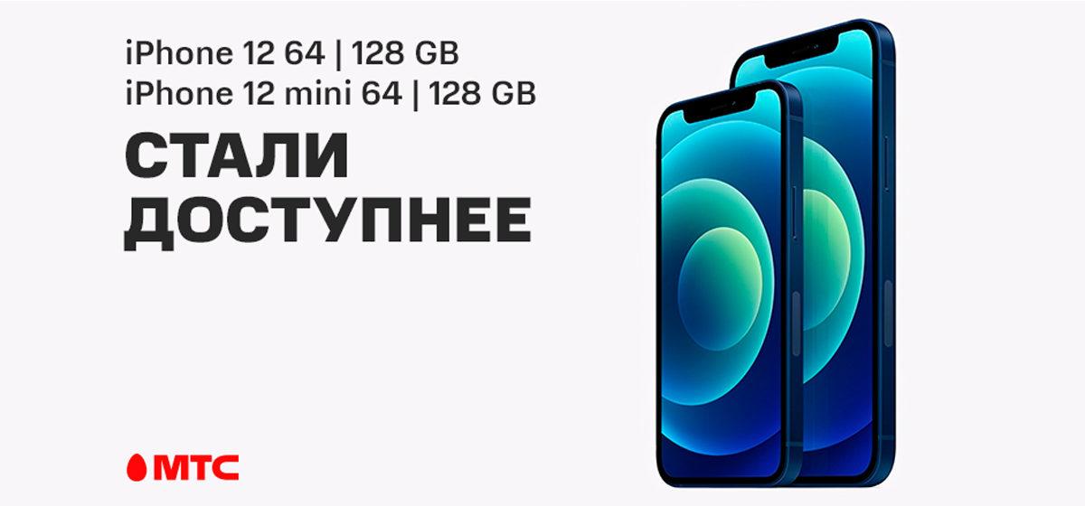 Цены снижены: в МТС стали дешевле iPhone 12 и iPhone 12 mini*
