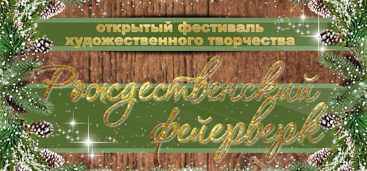 Подведены итоги первого этапа барановичского фестиваля «Рождественский фейерверк»