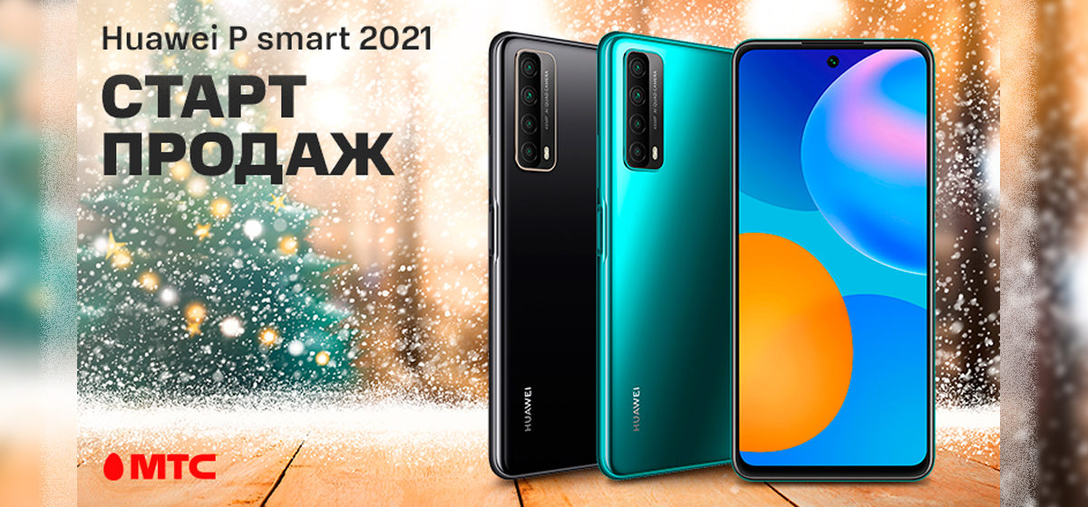Новый Huawei P Smart 2021 доступен к покупке в МТС*