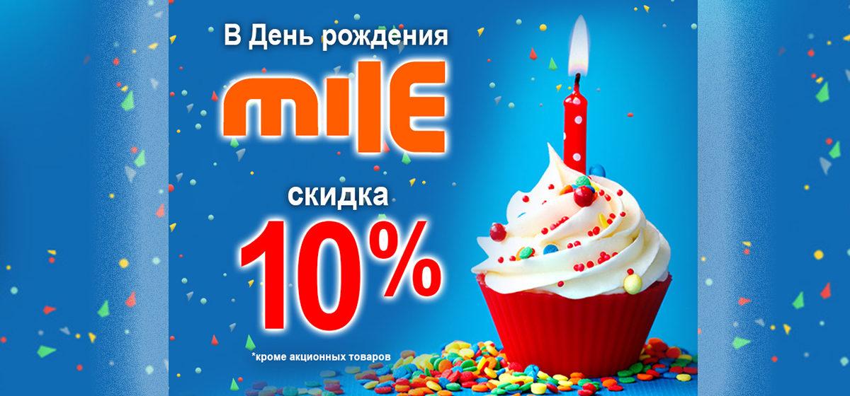 Mile.by дарит скидку 10% на всё!*
