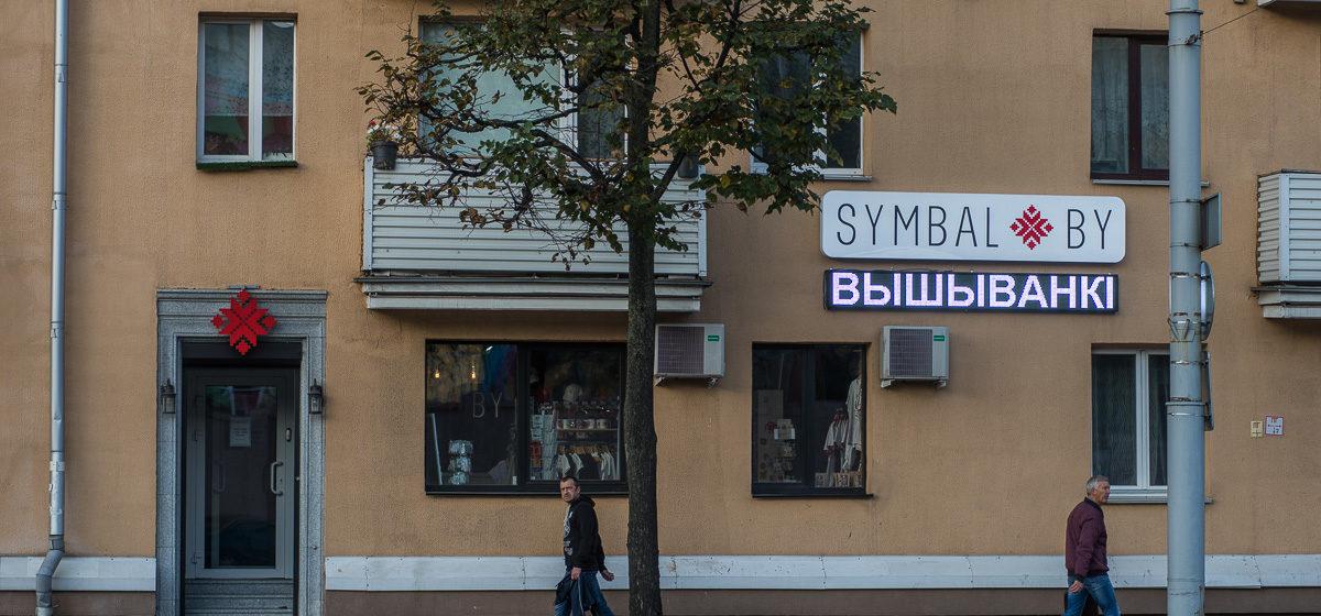 В магазин symbal.by пришли с проверкой сотрудники ОБЭП