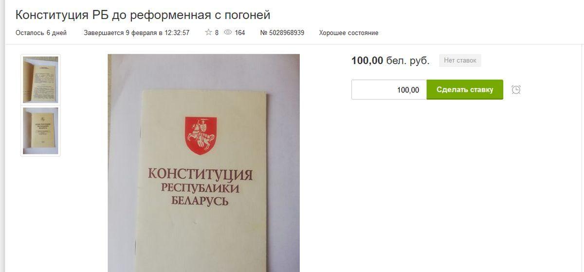 Конституцию с Погоней выставили на аукцион за огромную сумму. Фотофакт