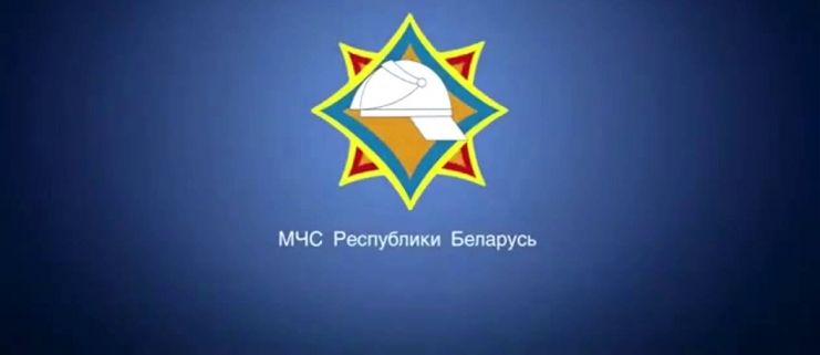 МЧС рассылает белорусам СМС-ки с предупреждением