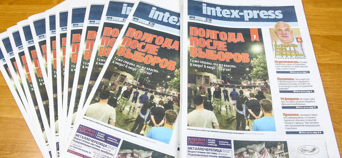 О жизни после выборов, борьбе пенсионера за правду и предыдущих годах Быка. Что почитать в свежем номере Intex-press?