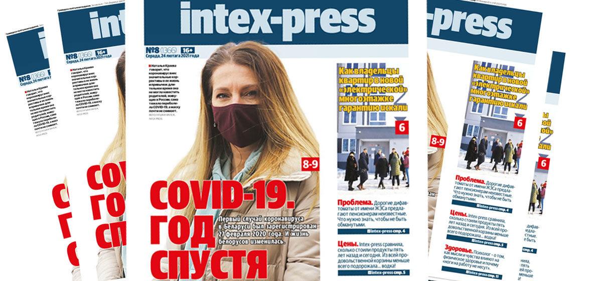 О Covid-19 год спустя, проблемах новоселов, плюшевом хобби. Что почитать в свежем номере Intex-press?