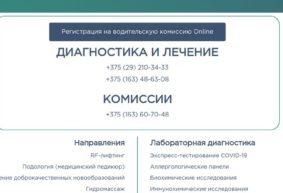 Онлайн-запись на водительскую медкомиссию заработала в Барановичах