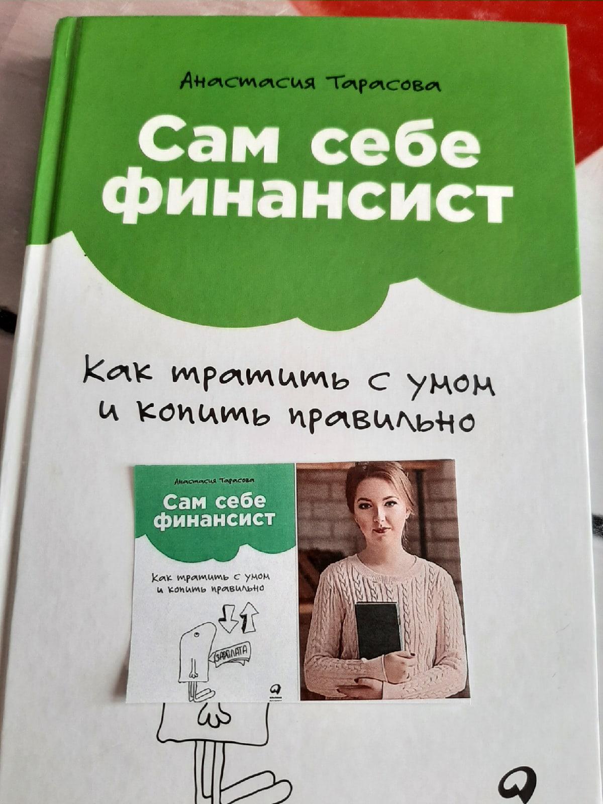 """Приятельница дала почитать книгу """"Сам себе финансист"""". Правда, я думала, что книга окажется в моей собственности. Фото: Анна РОМАНОВА-КОЛОСОВСКАЯ"""