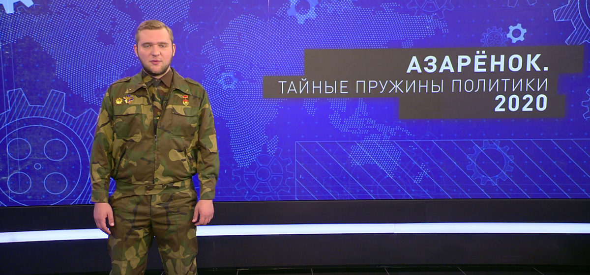 Прокуратура отказалась возбудить уголовное дело на пропагандиста Азаренка