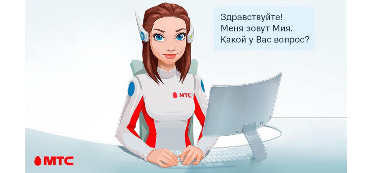 Управлять услугами абонентам МТС поможет виртуальный консультант Мия*