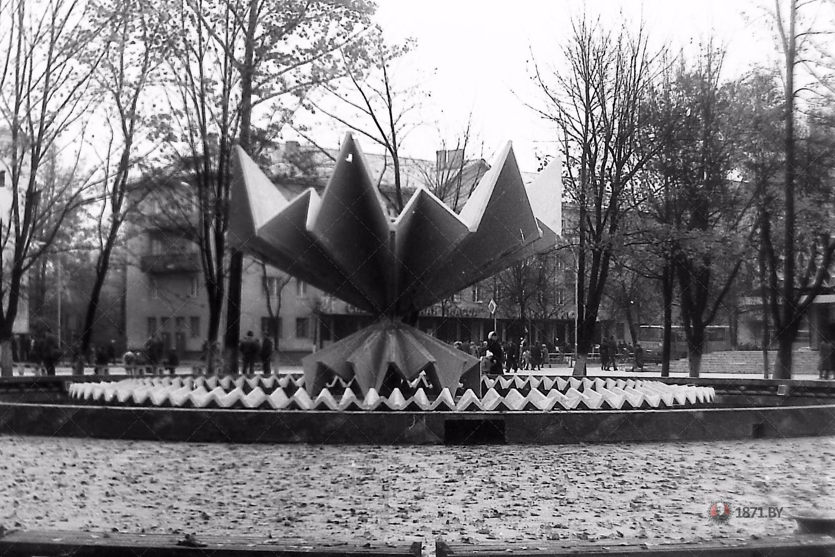 1985 год. Городской фонтан. Фото: сайт 1871.by