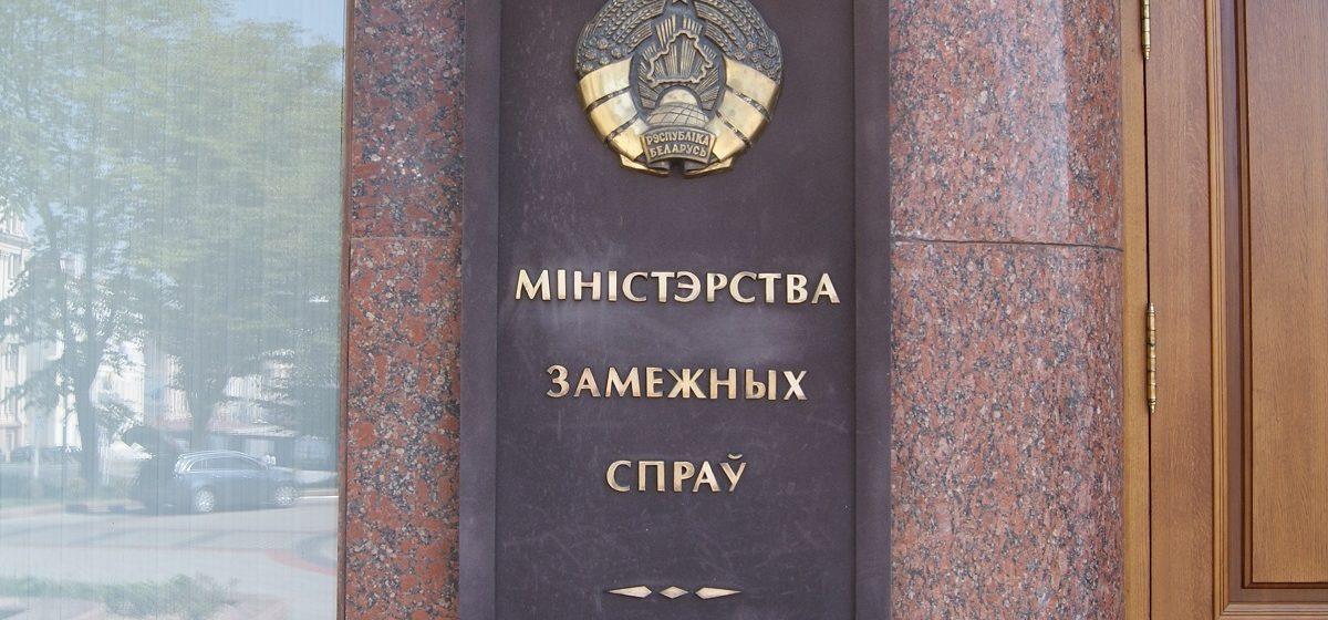 В МИД Беларуси прокомментировали участие иностранных дипломатов в судебных заседаниях в стране