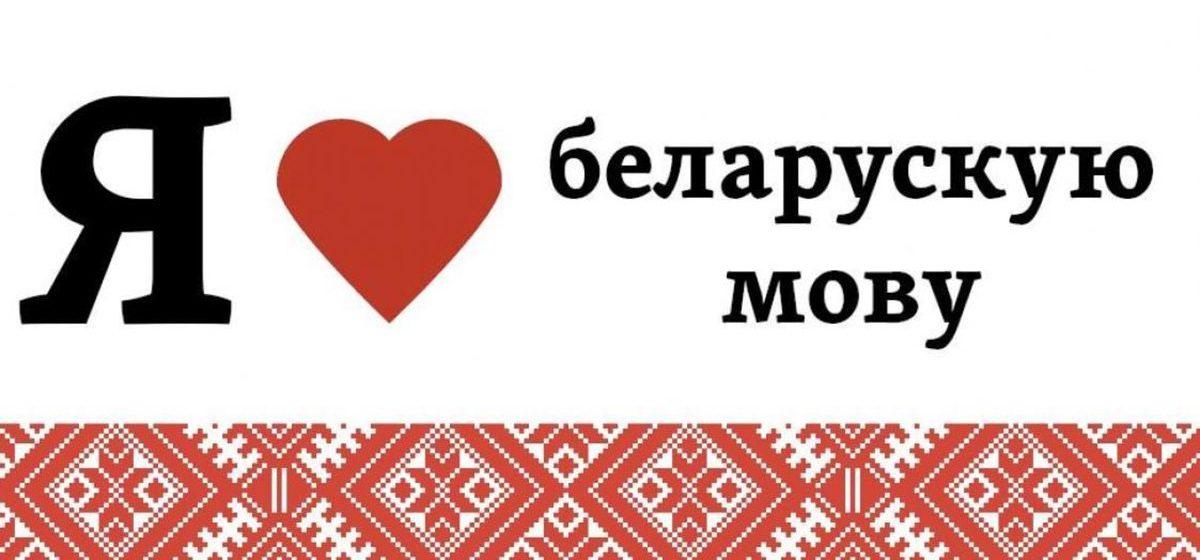 Агульную дыктоўку да Дня роднай мовы правядзе анлайн Святлана Ціханоўская