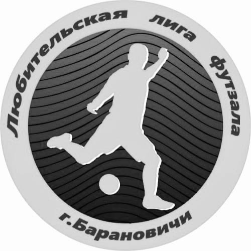 Как завершился первый этап чемпионата Барановичской любительской лиги футзала?
