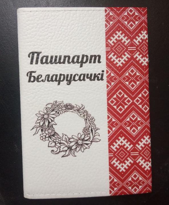 Обложка с паспорта Елены. Фото в редакцию прислала Елена
