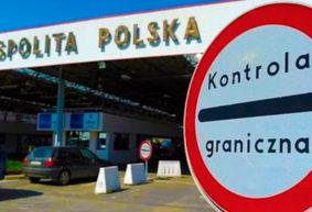 Польша меняет правила въезда. Вот что будут требовать на границе