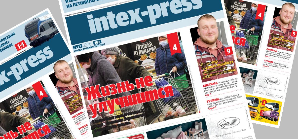 Как жительницу Барановичей с дочкой в День Воли задержали за отсутствие страховки на авто, а теперь им предстоит суд. Что почитать в газете Intex-press