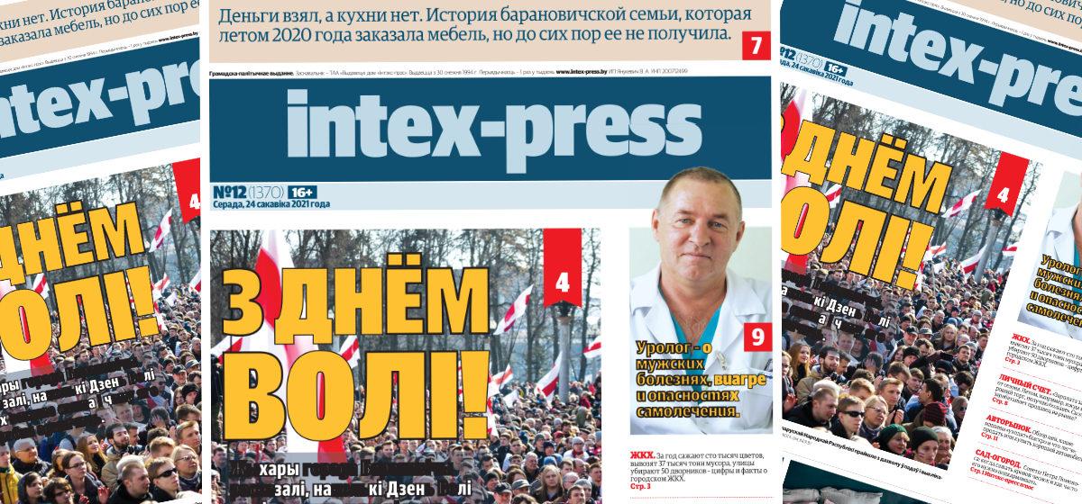 Почему так важен День Воли, рассказали жители в Барановичах. Какие еще темы вы прочитаете в газете Intex-press