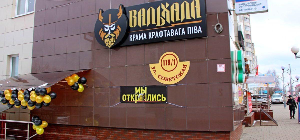 Первый магазин крафтового пива с дегустационным залом «Вальхалла» открылся в Барановичах*